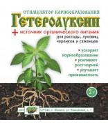 Гетероауксин/корнерост (2гр) /100