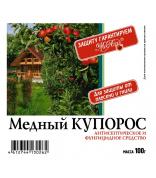 Медный купорос 100г Мос. /100