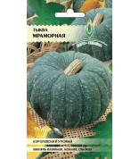 Тыква Мраморная  (Евро) ц/п