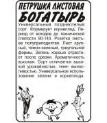 Петрушка лист. Богатырь (СА) б/п