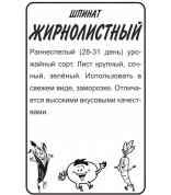 Шпинат Жирнолистный (СА) б/п