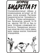 Огурец Бидретта F1 (СА) б/п