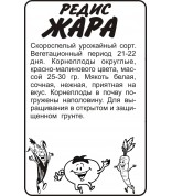Редис Жара (СА) б/п