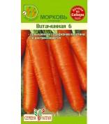 Морковь Витаминная 6 (СА) ц/п