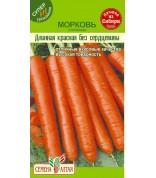 Морковь Длинная Красная Без Сердцевины(СА) ц/п