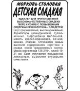 Морковь Детская Сладкая(СА) б/п
