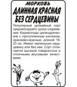 Морковь Длинная Красная Без Сердцевины (СА) б/п