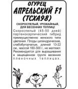 Огурец Апрельский F1 (СА) б/п