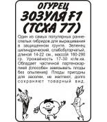 Огурец Зозуля F1 (ТСХА 77) (СА) б/п