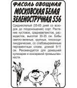 Фасоль Московская белая зеленоструч. 556 (СА) б/п