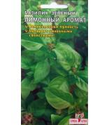Базилик Лимонный аромат (СА) ц/п