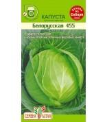 Капуста Белорусская 455 (СА)ц/п