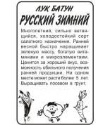 Лук Батун Русский зимний (СА)б/п