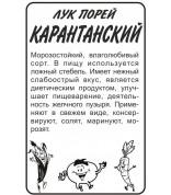 Лук Порей Карантанский(СА) б/п