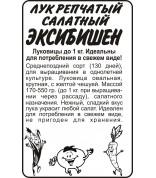Лук Эксибишен(СА) б/п