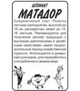 Шпинат Матадор (СА)б/п