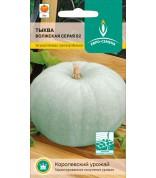 Тыква Волжская серая 92 крупноплод(Евро) ц/п