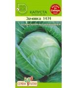 Капуста Зимовка 1474 (СА) ц/п