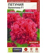 Петуния Валентина махр. F1 (СА) ц/п