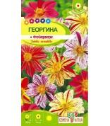 Георгина Фейерверк смесь (СА) ц/п